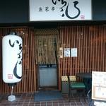 魚菜串 いちころ - お店入口