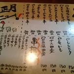 魚菜串 いちころ - お正月メニュー