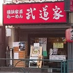 武道家 - 武道家 吉祥寺店