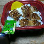 大久保鮒栄 - 料理写真:持ち帰りうな丼4切れバージョン