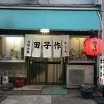 田子作 - お店入口