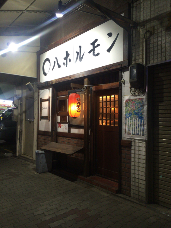 ○八ホルモン 名古屋店