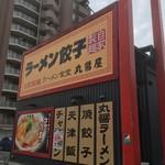 丸醤屋 - 住吉大社近くのお店