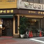 伊吹珈琲店 - 2017年1月2日。訪問