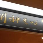 きやり - 店の看板