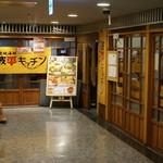 波平キッチン - お店