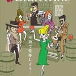 ルーチェ - イタリア直送の樽生ワインを4種取り揃えてます。