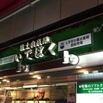 いでぼく 新東名 静岡SA下り -