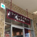 天神屋 NEOPASA静岡下り -