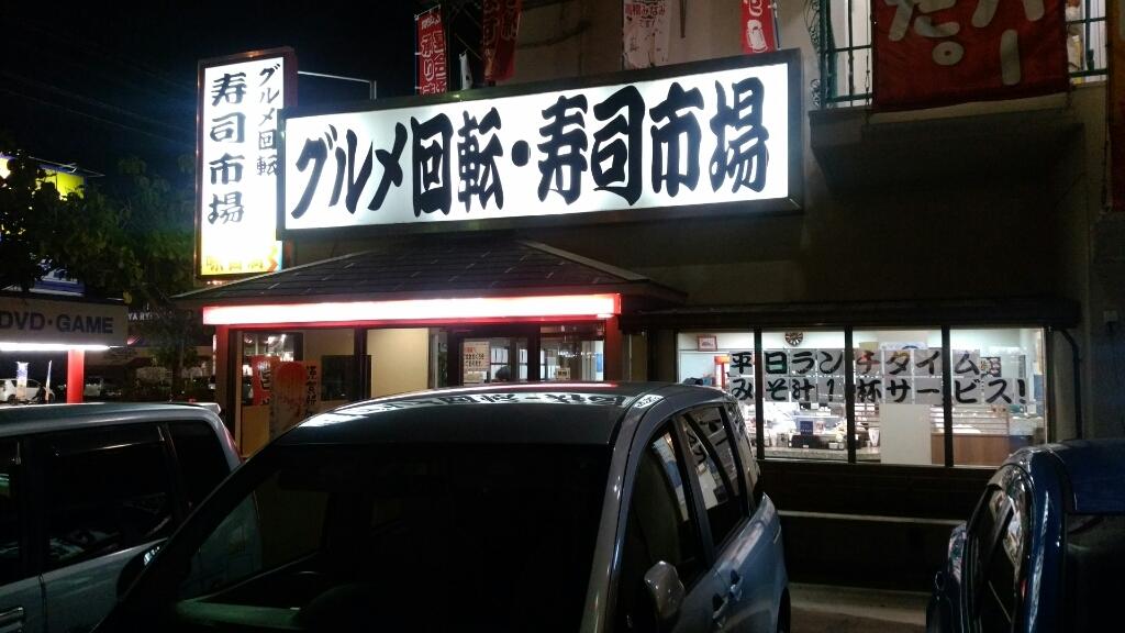 グルメ回転寿司市場 泡瀬店