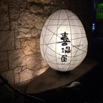 senca鶏本店 喜場屋 - 外観2