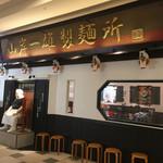 山岸一雄製麺所 - 店舗外観