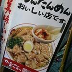 広州市場 - 看板♪