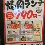 60761424 - 焼肉ランチ790円~(2017.01.02)