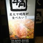 60761428 - 牛角 炭火で焼肉が食べたい!(2017.01.02)