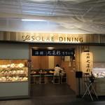 ソラエ・ダイニング 海鮮 七菜彩 - 福岡空港国内線3階レストラン街にある地元玄海の新鮮な魚介など旬の食材を使った料理が楽しめるお店です。