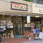 自家製麺 麺屋 利八 - 201612
