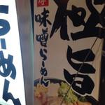 北海道らーめん 壱龍 - 暗闇の一国沿いに光りを放つ看板