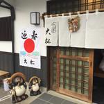 大松 - 玄関…港町気仙沼らしい正月飾りです