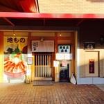 鱗介領 信海 食事処 - 伊豆高原駅直結のお食事処!