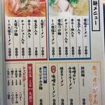 60767209 - らー麺メニュー