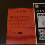 天王寺 はち八 - はち八特製のタコ焼き粉の販売のお知らせ