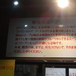 天王寺 はち八 - 秘伝のスープ