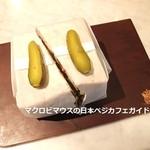 キング ジョージ - サンドイッチはこんな風に出てきます。