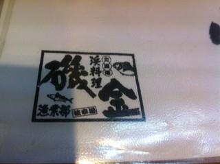 磯金 漁業部 枝幸港 - ロゴ