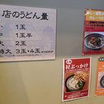 udommura - 一人で4玉・・食べれるかもしれない