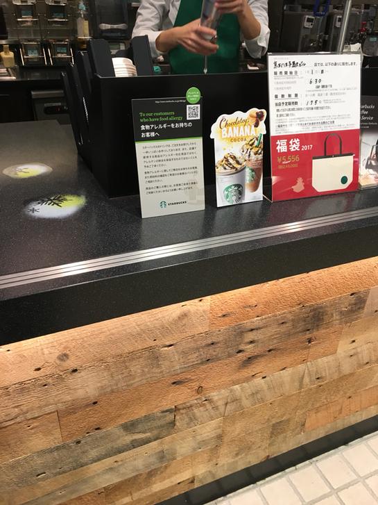 スターバックス コーヒー 京王八王子駅ビル店