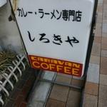 しろきや食堂 -