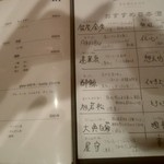 日本酒ばる のの - メニュー