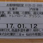 三全 - 萩の月(原材料ほか)