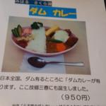 ふる里 - ダムカレー 950円