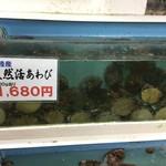 60775633 - 「天然活あわび」販売