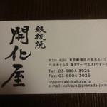 鉄板焼 開化屋 - ショップカード