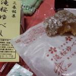 かんのや 本店文助 - 滝桜ゆべし