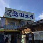 島田水産 - お店の外観