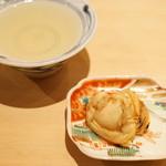 鮨 縁 - 瀬戸内の浅蜊のスープとオイル漬け