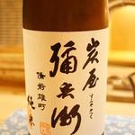 鮨 縁 - 炭屋彌兵衛・備前雄町・純米