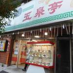 玉泉亭 - お店の外観