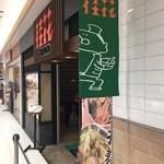 桂花ラーメン - お店の玄関
