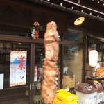 今藤商店 - 飛騨牛 牛串500円税込