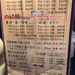 西松家 梅田店 - メニュー