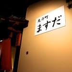Masuda - 入り口