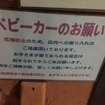 60787650 - (その他)ベビーカー乗入禁止