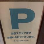 60787652 - (その他)駐車場情報