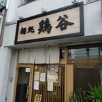 麺処 鶏谷 - 鶏谷 外観