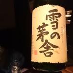 秋田きりたんぽ屋 - 雪の芽舎
